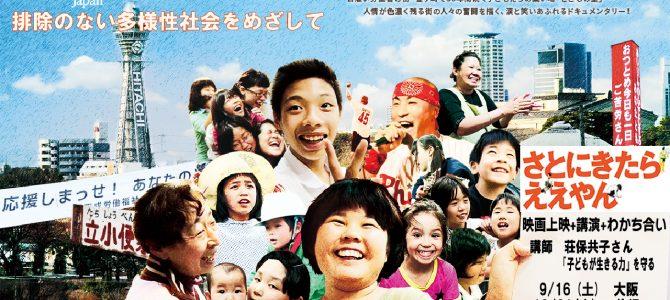 カリタスジャパンセミナー 排除のない多様性社会をめざして