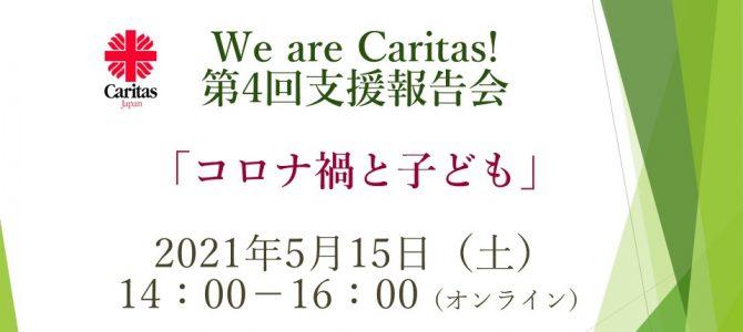 We are Caritas!*「新型コロナ対策支援 第4回報告会」 コロナ禍と子ども 実施報告