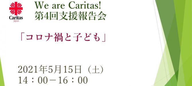 We are Caritas*!「新型コロナ対策支援 第4回報告会」コロナ禍と子ども