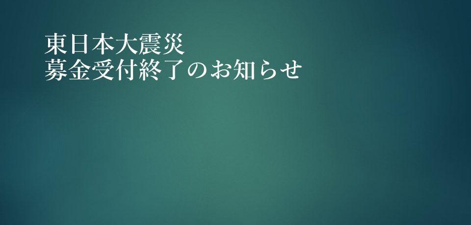 東日本大震災救援募金受付終了のお知らせ