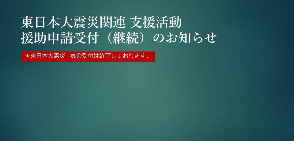 東日本大震災関連支援 継続のお知らせ