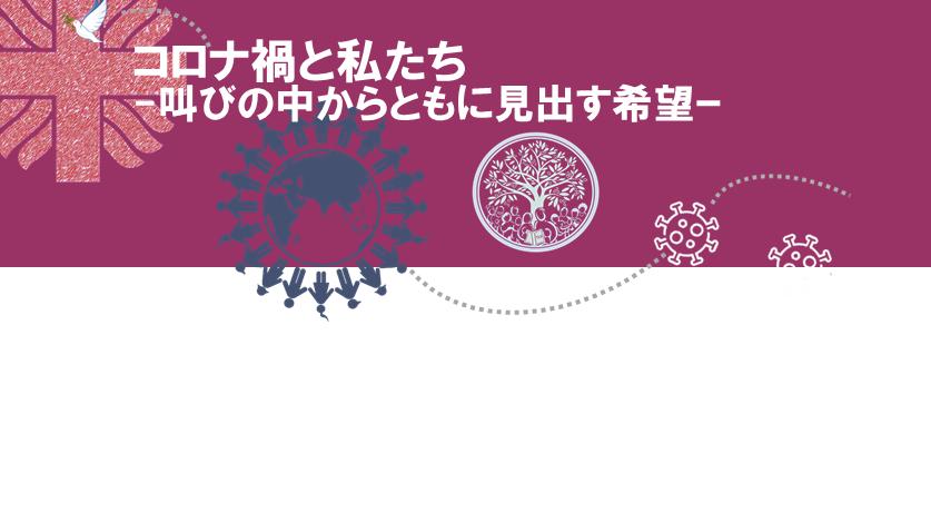 カリタスジャパン全国セミナーのご案内